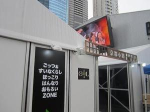 Cool_kyoto_2011102208
